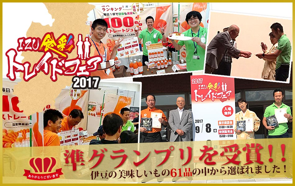 IZU食彩トレイドフェア2017準グランプリを受賞!!