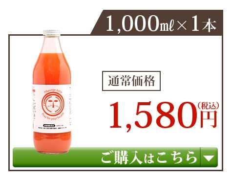 繊維入りにんじんりんごレモンジュース1000ml×1本