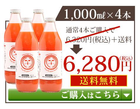 繊維入りにんじんりんごレモンジュース1000ml×4本