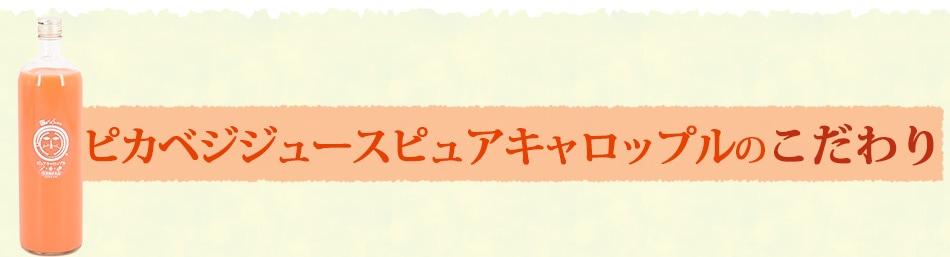 ピカベジジュースピュアキャロップル