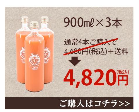 ピカベジジュース900ml×3本