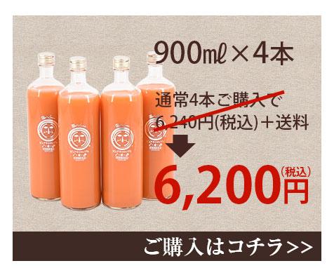 常温ジュース900ml×4本