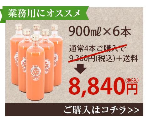 常温ジュース900ml×6本