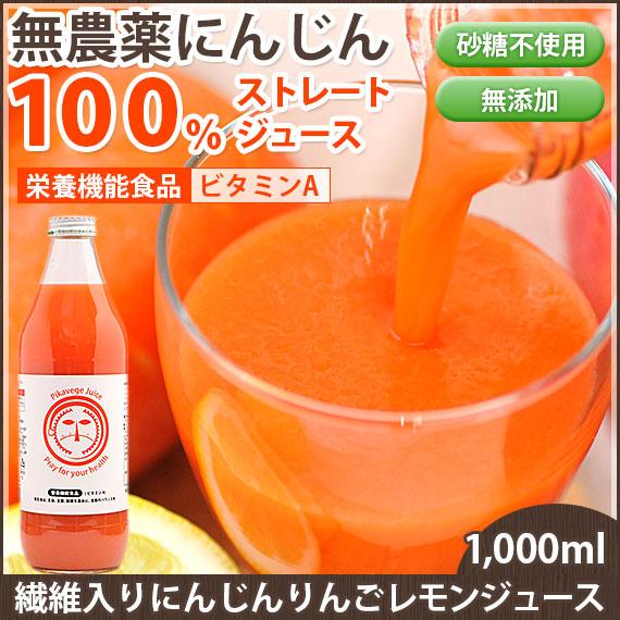 繊維入にんじんりんごレモンジュース1000ml