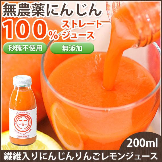 繊維入にんじんりんごレモンジュース200ml