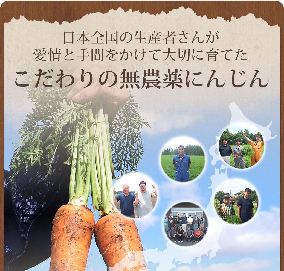 日本全国の生産者さんが大切に育てた無農薬にんじん