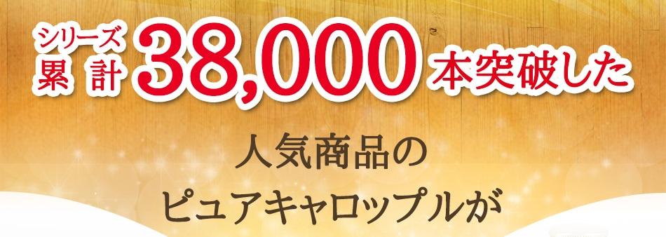 38,000本突破した人気商品のピュアキョロップル