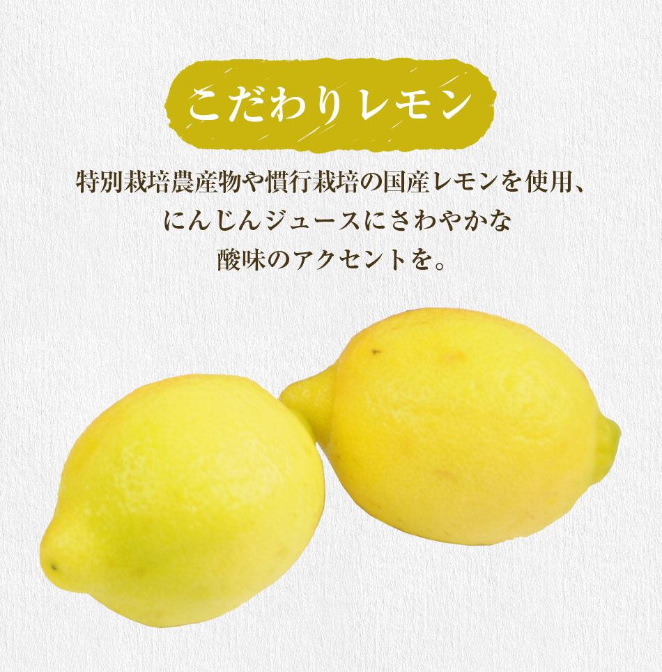 こだわりのレモン