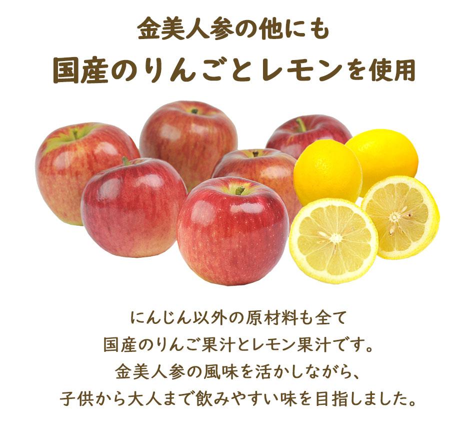 金美人参の他にも国産のりんごとレモンを使用