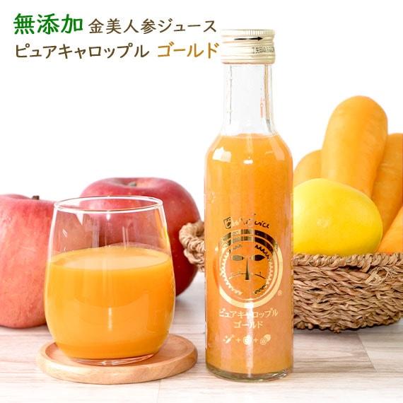 ピカベジジュース ピュアキャロップル900ml