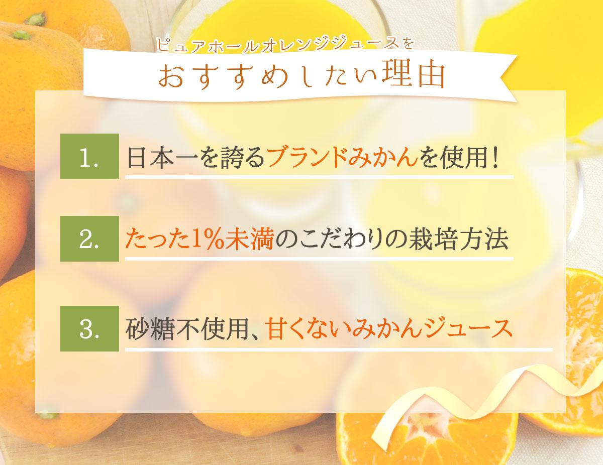 ピュアホールオレンジジュースをおすすめしたい理由