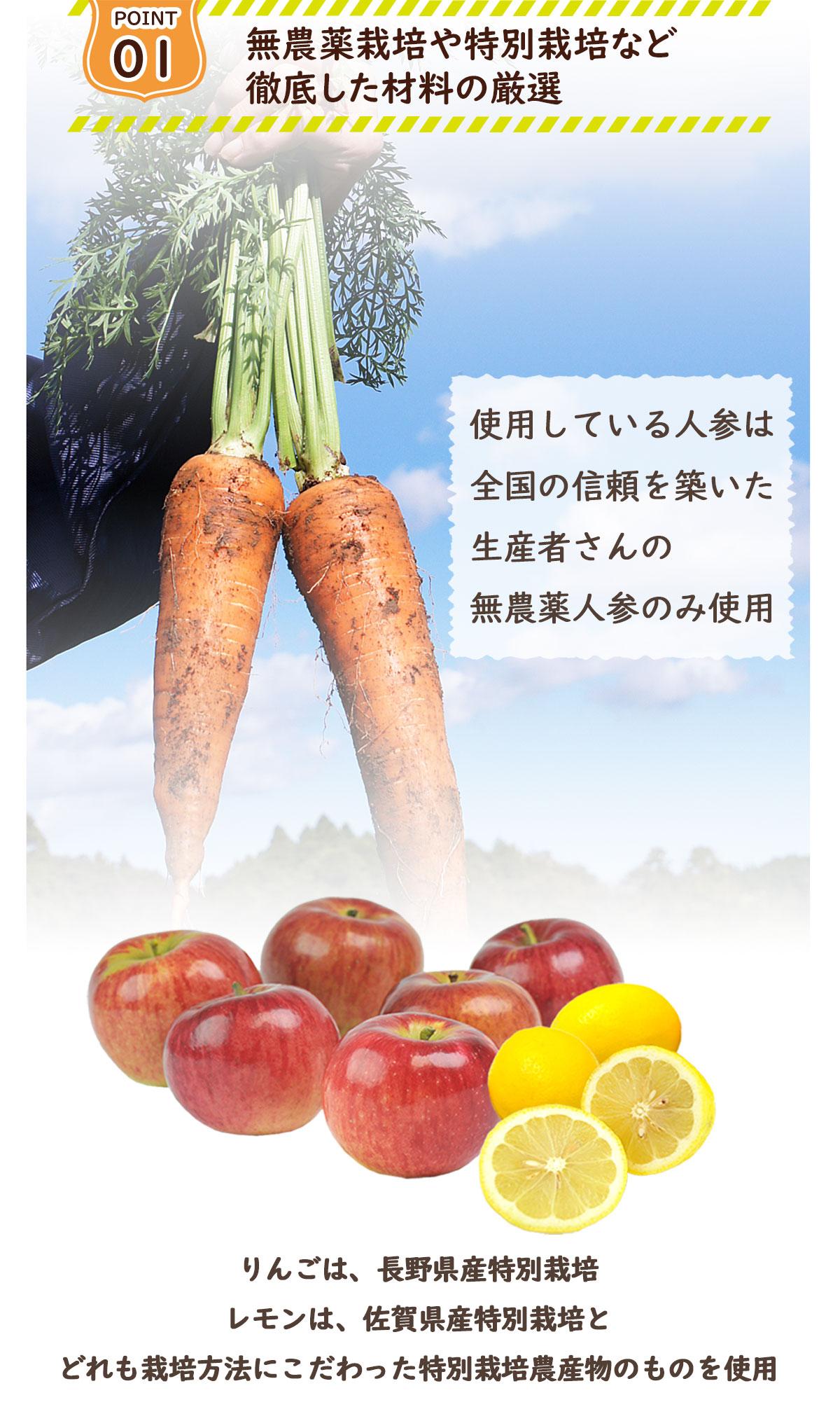 無農薬栽培や特別栽培など徹底した材料の厳選