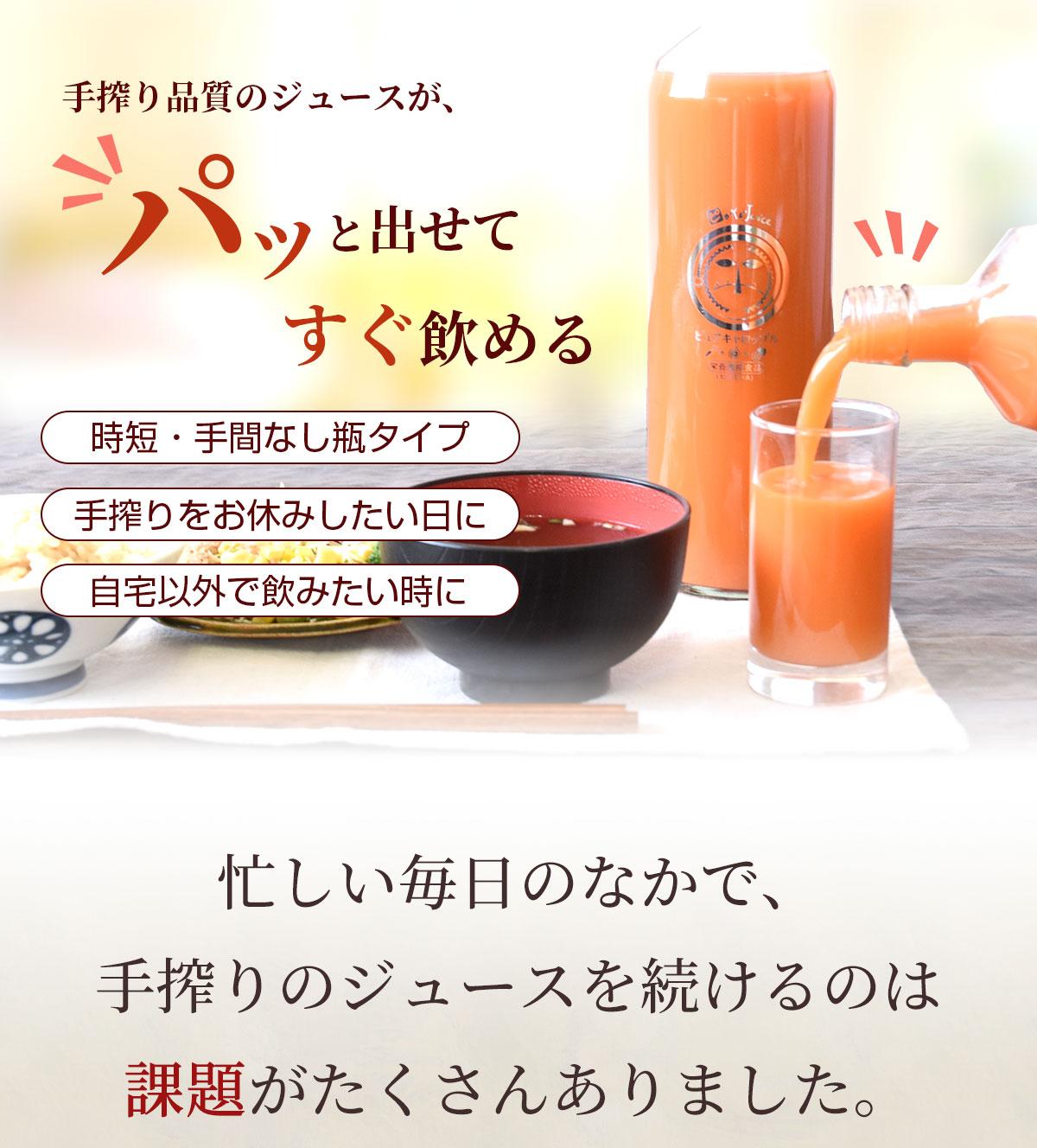 手搾り品質のジュースがパッと出せてすぐ飲める