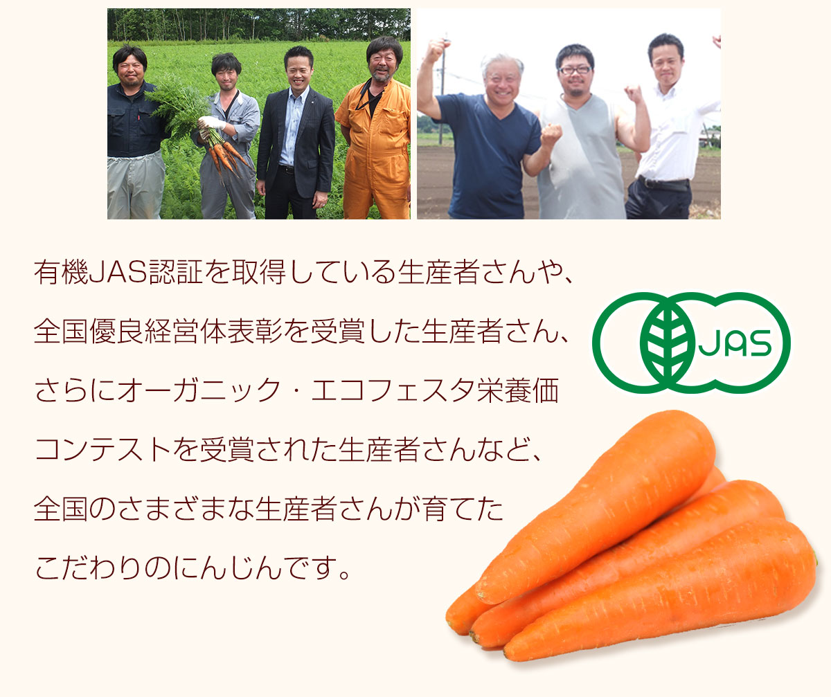 有機JAS認証取得などさまざまな生産者さんのにんじん