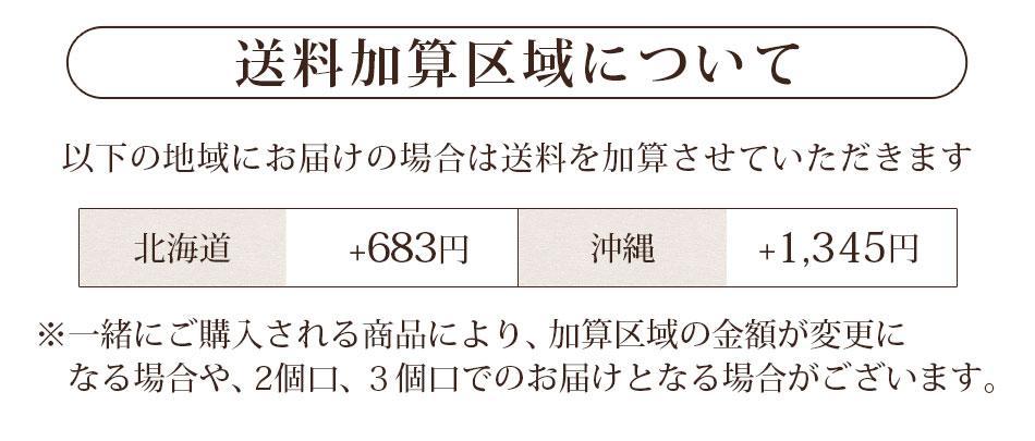 送料加算区域(北海道 +683円、沖縄 +1,345円)