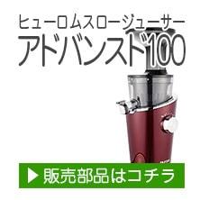 ヒューロムスロージューサーHU-300