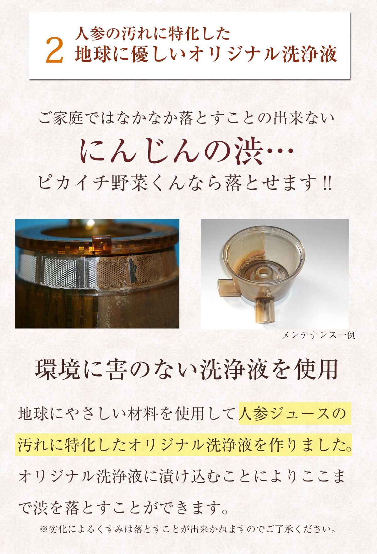 人参の汚れに特化した地球に優しいオリジナル洗浄液