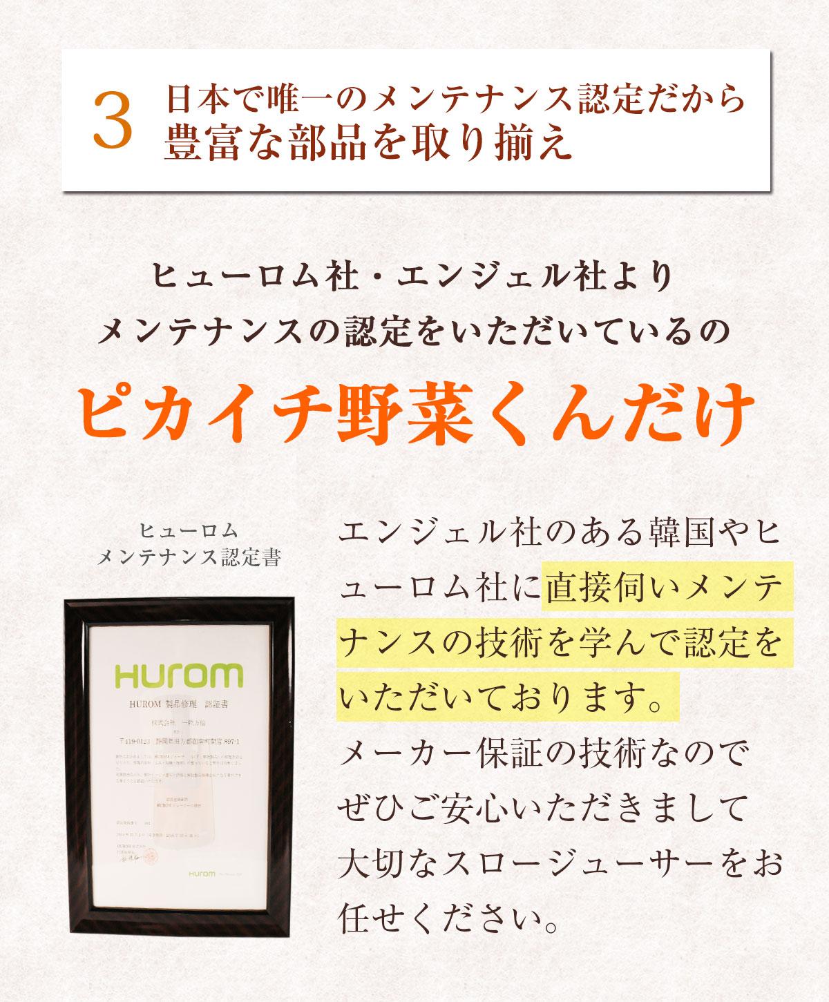 日本で唯一のメンテナンス認定だから豊富な部品を取り揃え