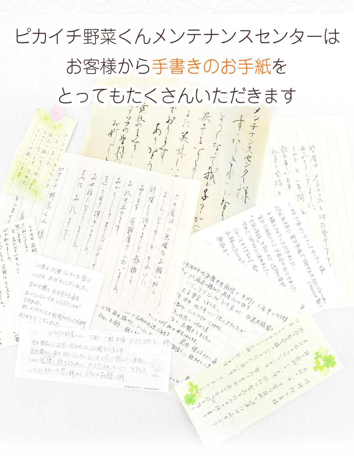 ピカイチ野菜くんメンテナンスセンターはお客様から手書きのお手紙をとってもたくさんいただきます