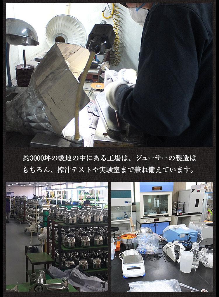 約3000坪の敷地の中にある工場は、ジューサーの製造はもちろん、搾汁テストや実験室まで兼ね備えています。