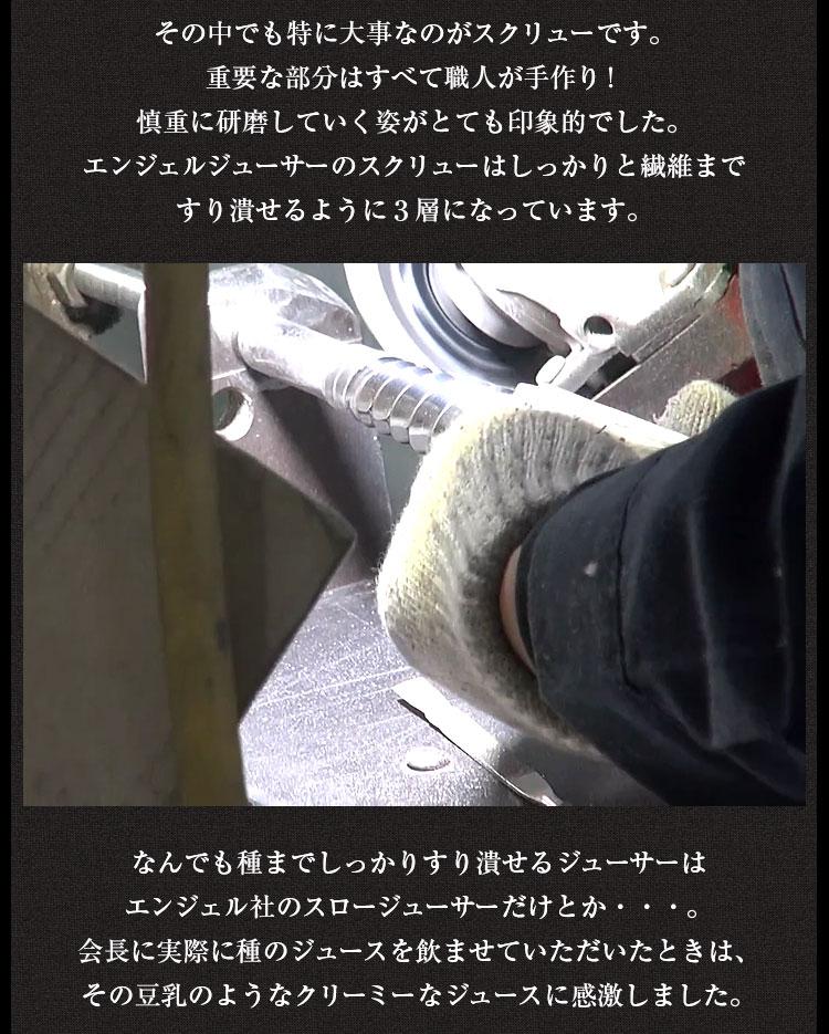 その中でも特に大事なのがスクリューです。重要な部分はすべて職人が手作り!慎重に研磨していく姿がとても印象的でした。