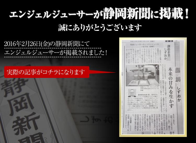 エンジェルジューサーが静岡新聞に掲載!