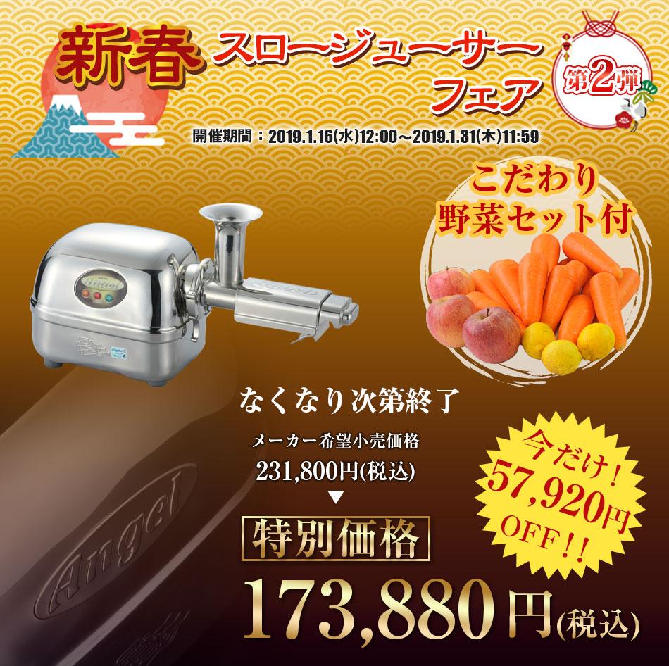 新春フェアのエンジェルジューサーAG7500