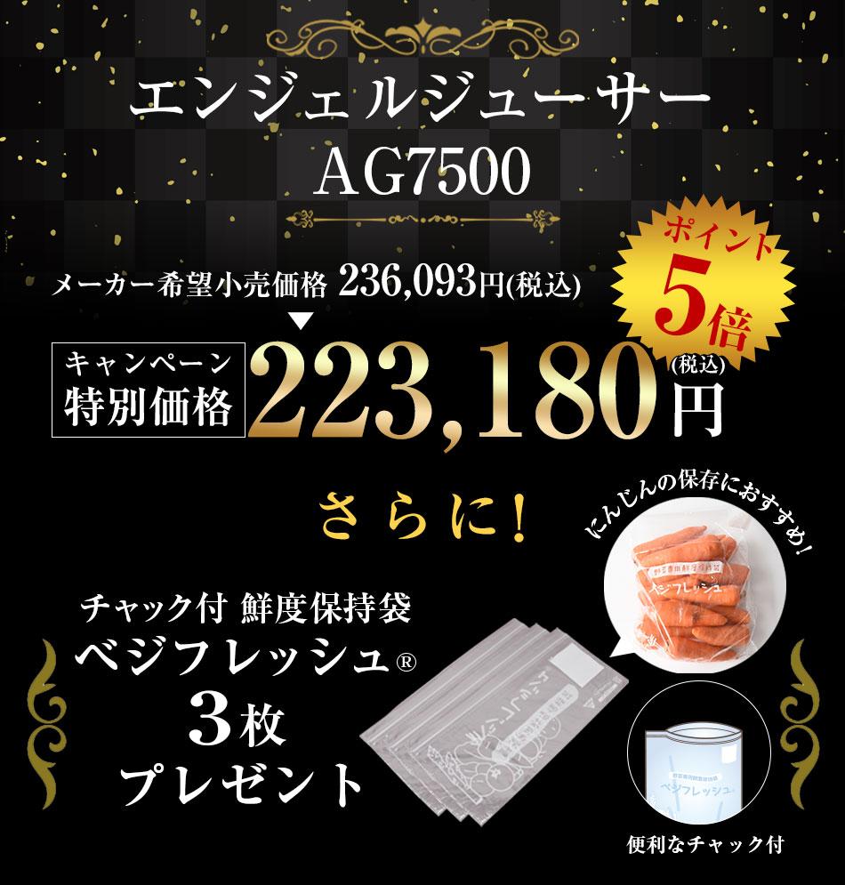 エンジェルジューサーAG7500の特典