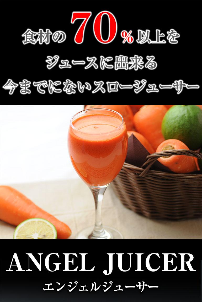 食材の70%以上をジュースに出来る今までにないスロージューサー