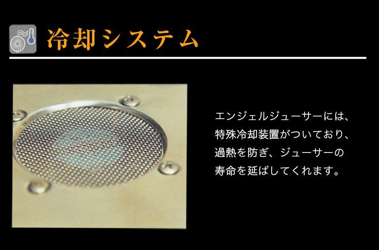 エンジェルジューサーには、特殊冷却装置がついており、過熱を防ぎ、ジューサーの寿命を延ばしてくれます。
