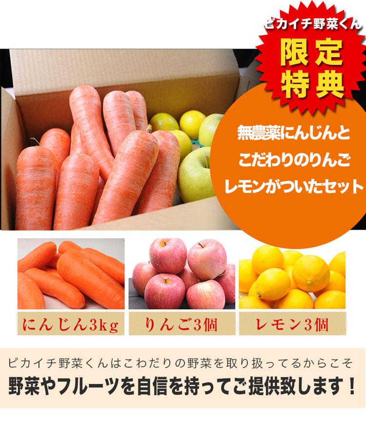 ピカイチ野菜くん限定特典