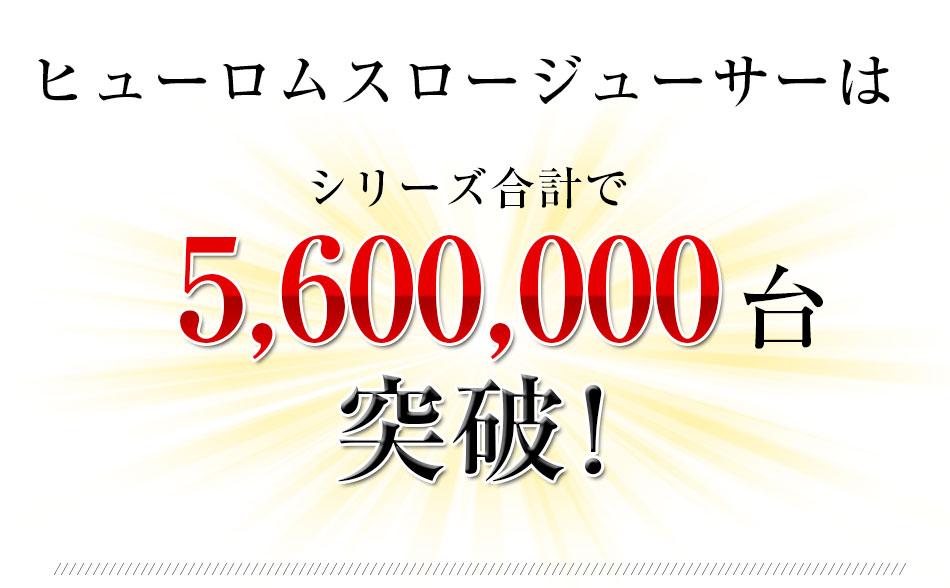 ヒューロムスロージューサーはシリーズ合計で5,600,000台突破!