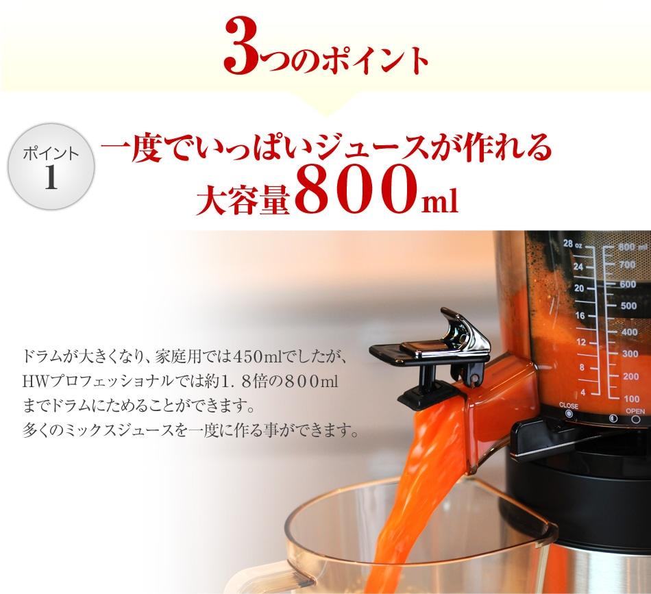 一度でいっぱいジュースが作れる大容量800ml
