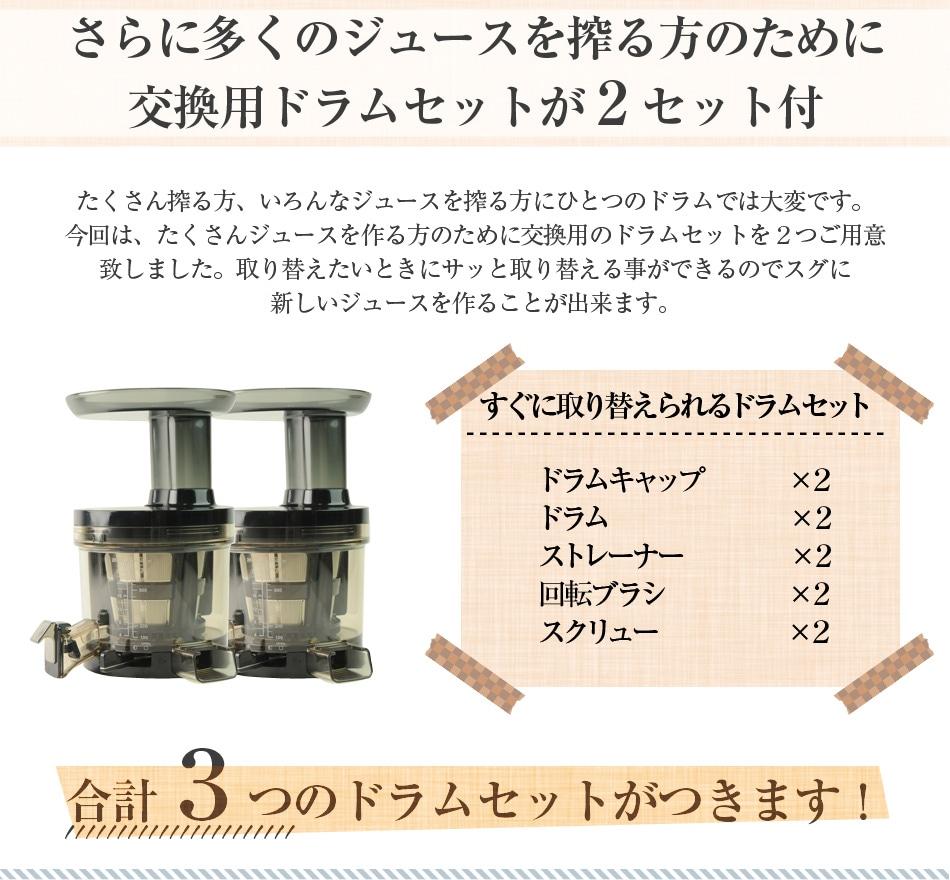 さらに多くのジュースを搾る方のために交換用ドラムセットが2セット付き
