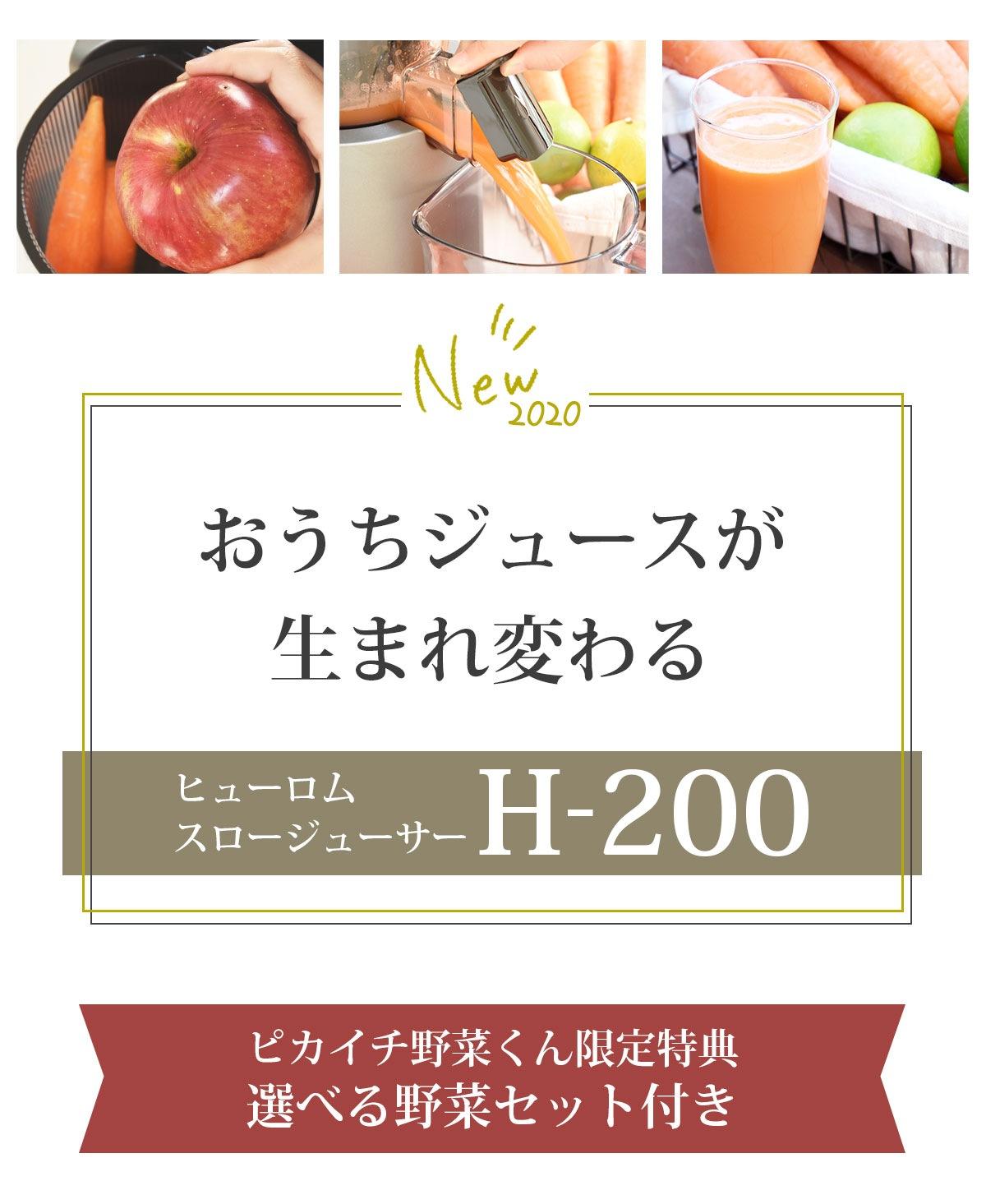 おうちジュースが生まれ変わるヒューロムスロージューサーH-200