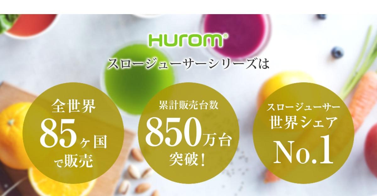 ヒューロムスロージューサーは全世界85ヶ国で販売、累計販売台数850万台、スロージューサー世界シェアNo.1