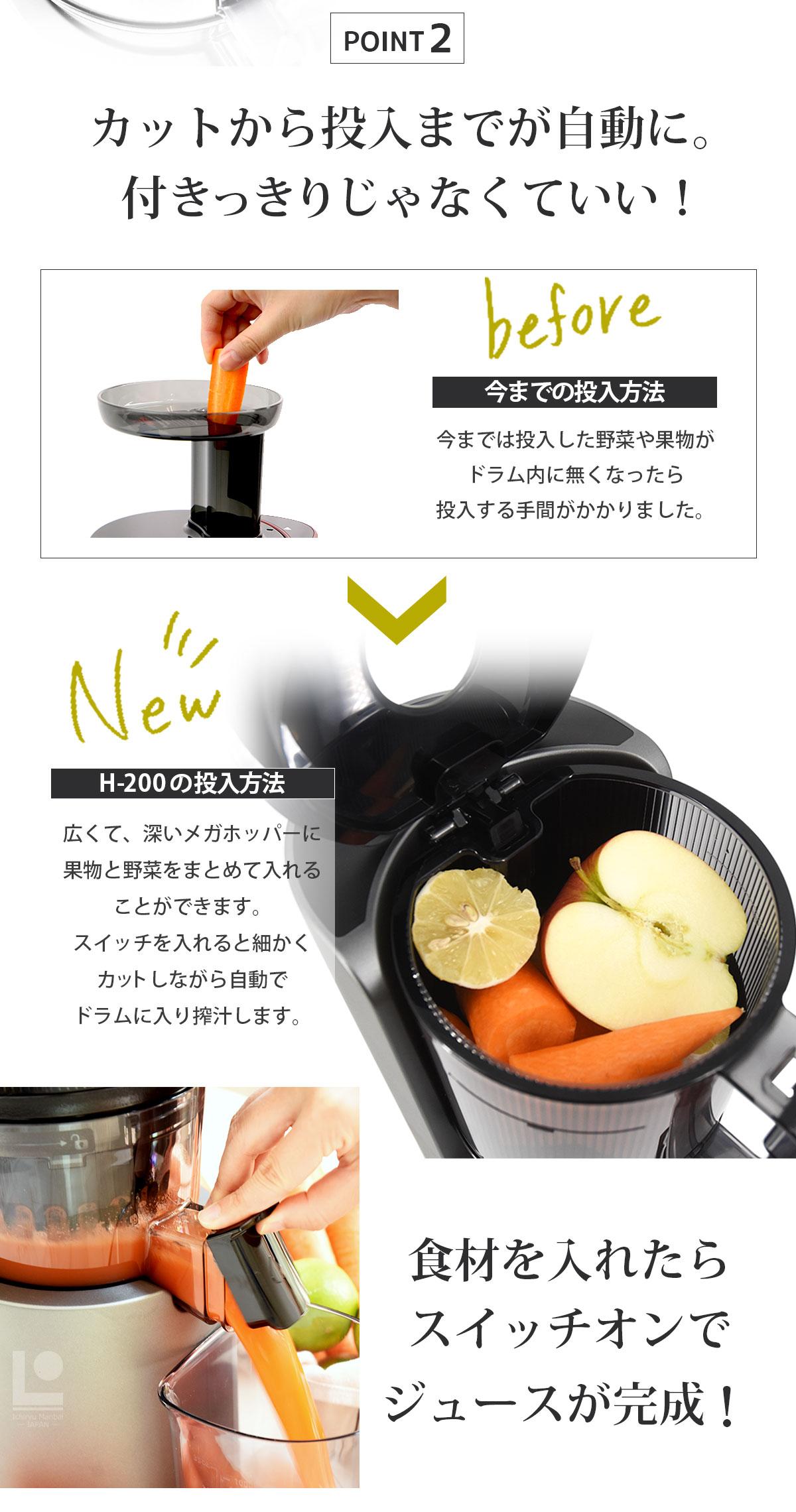 カットから投入までが自動に。付きっきりじゃなくていい!広くて、深いメガホッパーに果物と野菜をまとめて入れることができます。スイッチを入れると細かくカットしながら自動でドラムに入り搾汁します