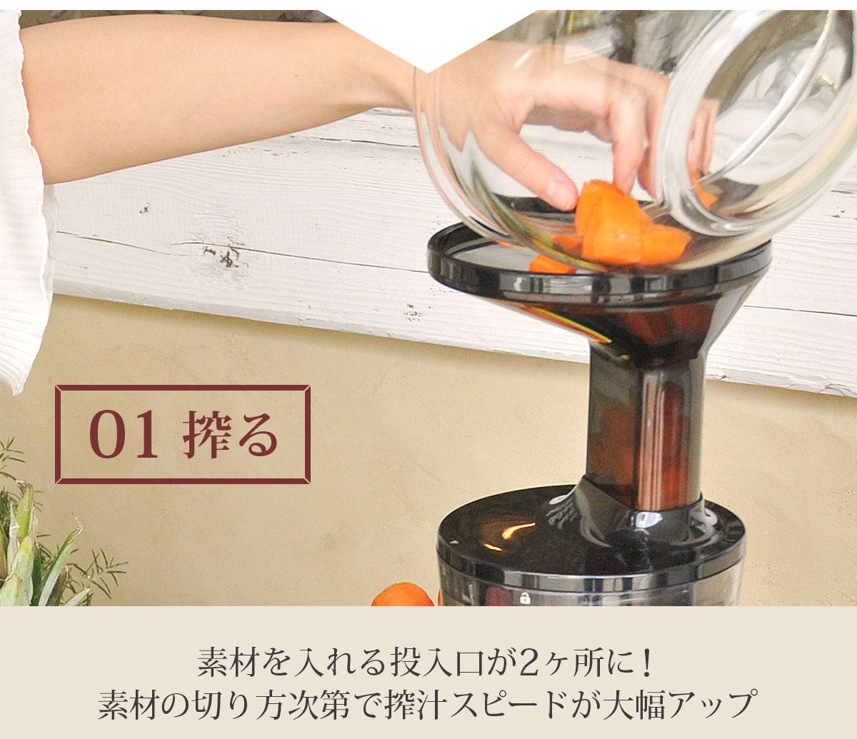 素材を入れる投入口が2ヶ所に!素材の切り方次第で搾汁スピードが大幅アップ