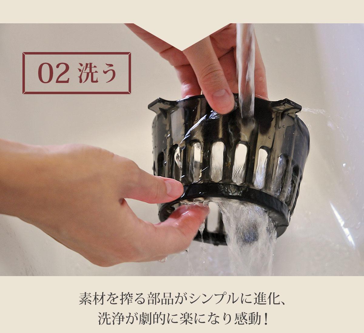素材を搾る部分がシンプルに進化、洗浄が劇的に楽になり感動!