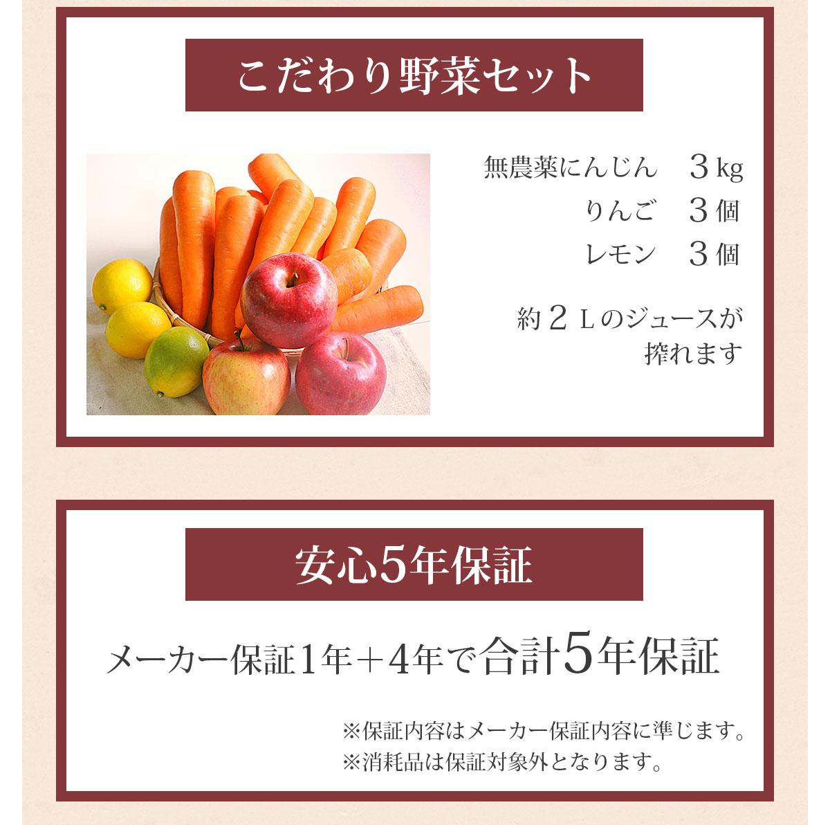 ・こだわり野菜セット(無農薬にんじん3kg、りんご3個、レモン3個) 約2Lのジュースが搾れます ・安心5年保証(メーカー保証1年+4年で合計5年保証)