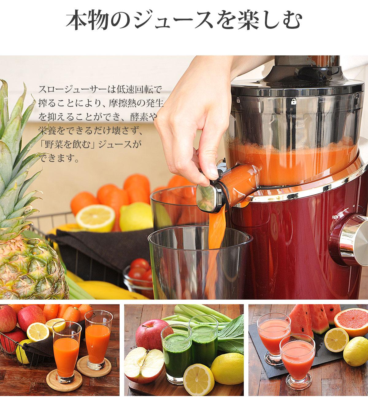 本物のジュースを楽しむ スロージューサーは低速回転で搾ることにより、摩擦熱の発生を抑えることができ、酵素や栄養をできるだけ壊さず、「野菜を飲む」ジュースができます