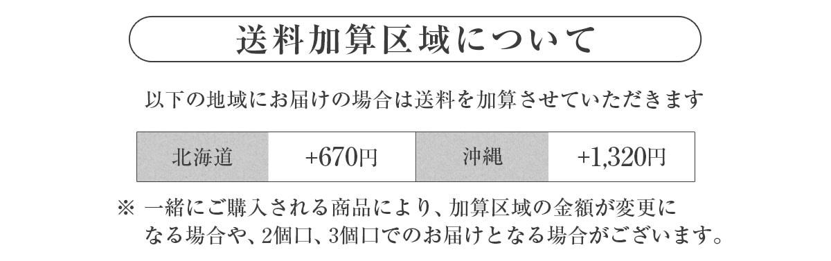 送料加算区域(北海道 +670円、沖縄 +1,320円)