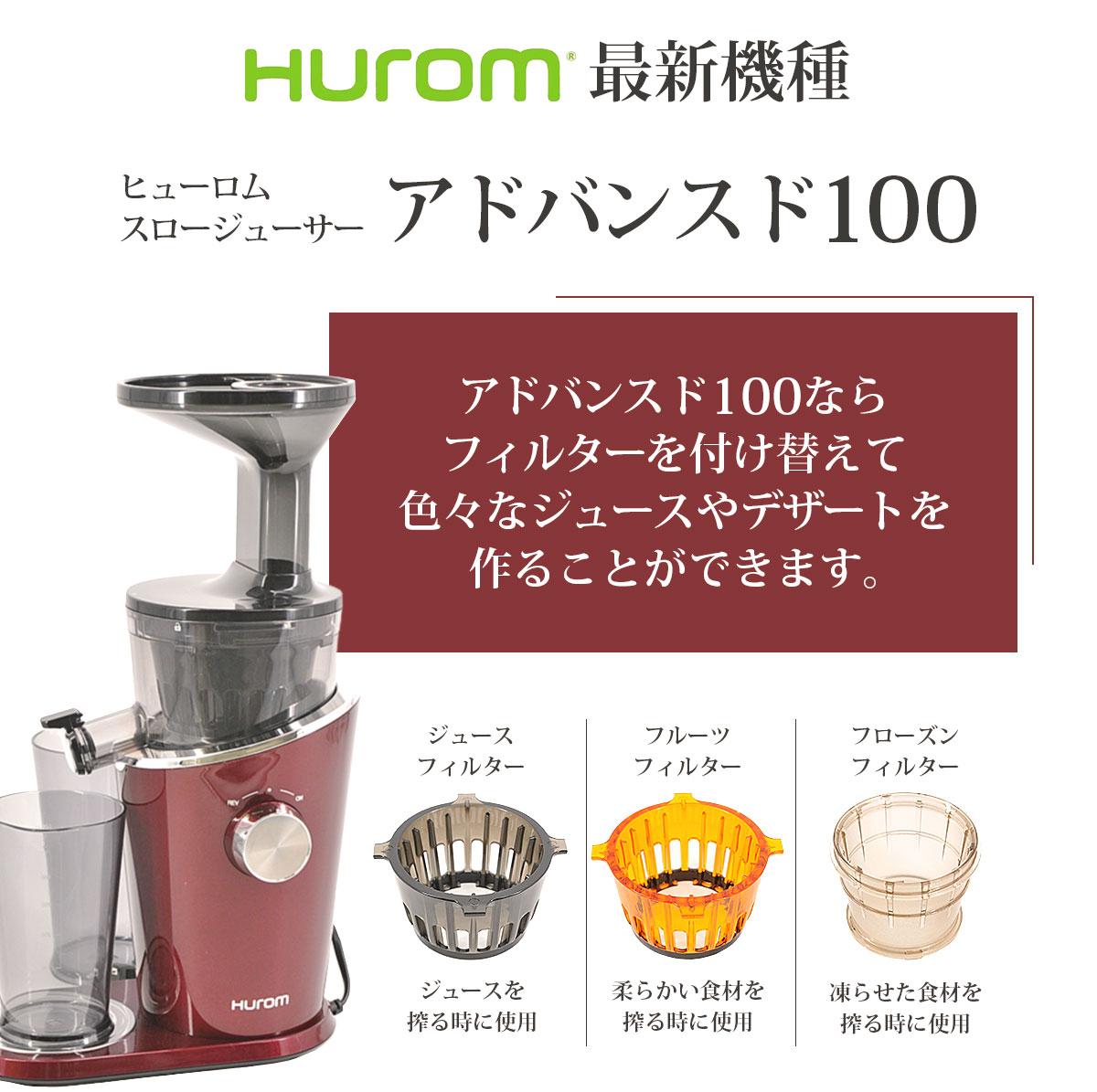 hurom最新機種 ヒューロムスロージューサーアドバンスド100 アドバンスド100ならオプションを付け替えていろいろなジュースやデザートを作ることができます。 ・ジュースストレーナー(ジュースと搾る時に使用)・スムージーストレーナー(柔らかい食材を搾る時に使用)・フローズンストレーナー(凍らせた食材を搾る時に使用)
