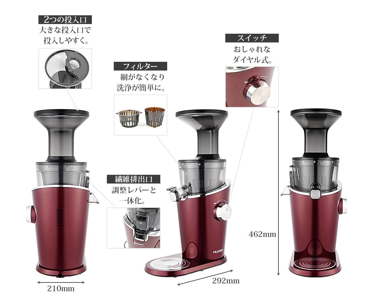 ・2つの投入口 大きな投入口で投入しやすく ・繊維排出口 調整レバーと一体化 ・ストレーナー 網がなくなり洗浄が簡単に ・スイッチ おしゃれなダイヤル式 ・仕様(本体サイズ:292mm(W)×210mm(D)×462mm(H)、重量:5.8kg、ドラム容量:350ml、定格電圧:100V、定格周波数:50/60Hz、定格消費電力:150W、コードの長さ:1.4m)