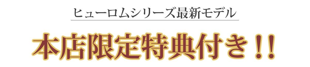 ヒューロムシリーズ最新モデル 本店限定特典付き!!