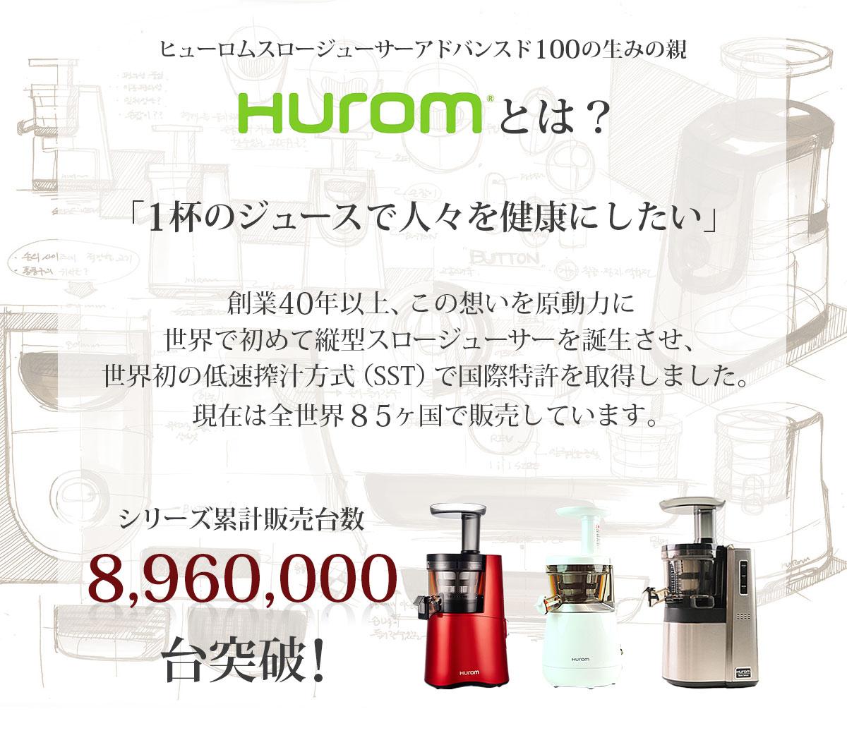 ヒューロムスロージューサーアドバンスド100の生みの親huromとは? 「1杯のジュースで人々を健康にしたい」 創業40年以上、この想いを原動力に世界で初めて縦型スロージューサーを誕生させ、世界初の低速搾汁方式(SST)で国際特許を取得しました。現在は全世界85ヶ国で販売しています。シリーズ累計販売台数 8,960,000台突破!