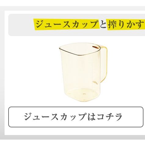 ジュースカップ