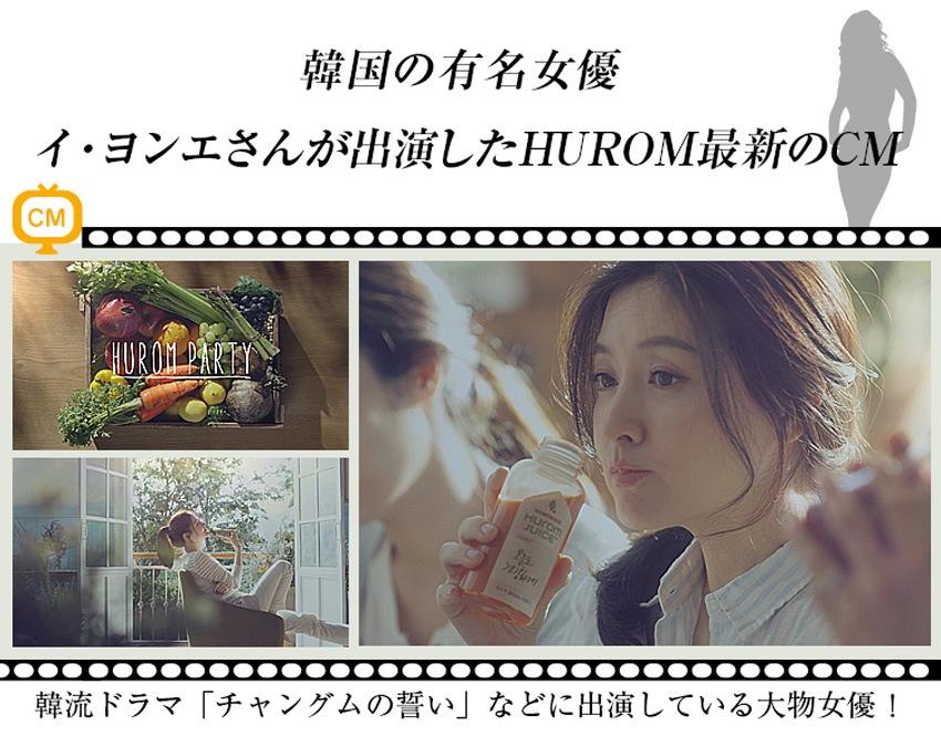 韓国の有名女優イ・ヨンエさんが出演したHUROM最新のCM