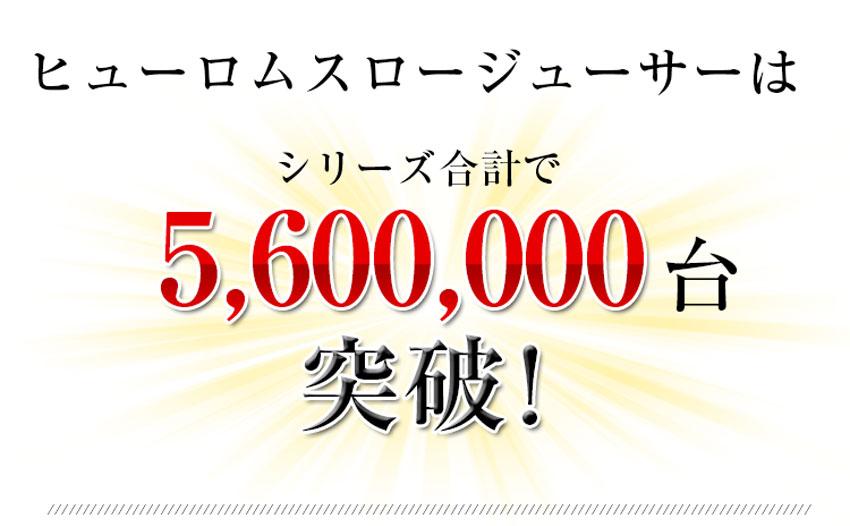ヒューロムスロージューサーはシリーズ累計で5.600.000台突破!