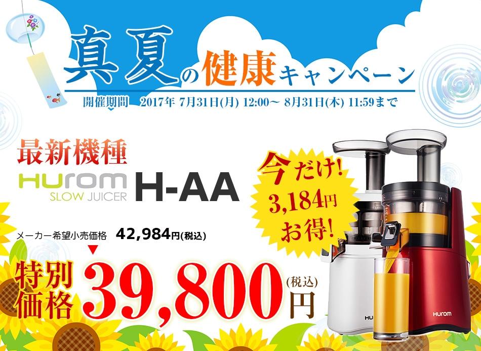 ヒューロム hurom H-AAキャンペーン
